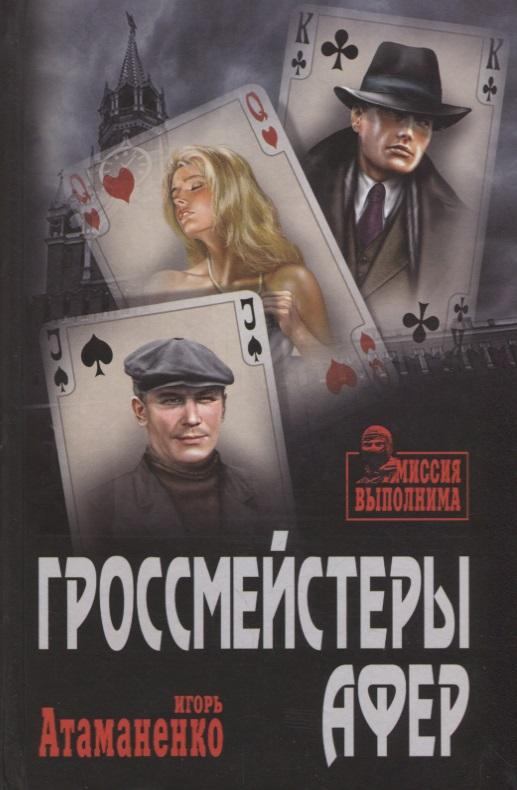 Атаманенко И. Гроссмейстеры афер и г атаманенко про100шпионы