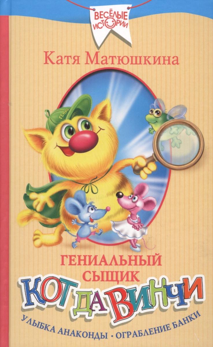 Матюшкина К. Гениальный сыщик кот да Винчи. Улыбка Анаконды. Ограбление банки