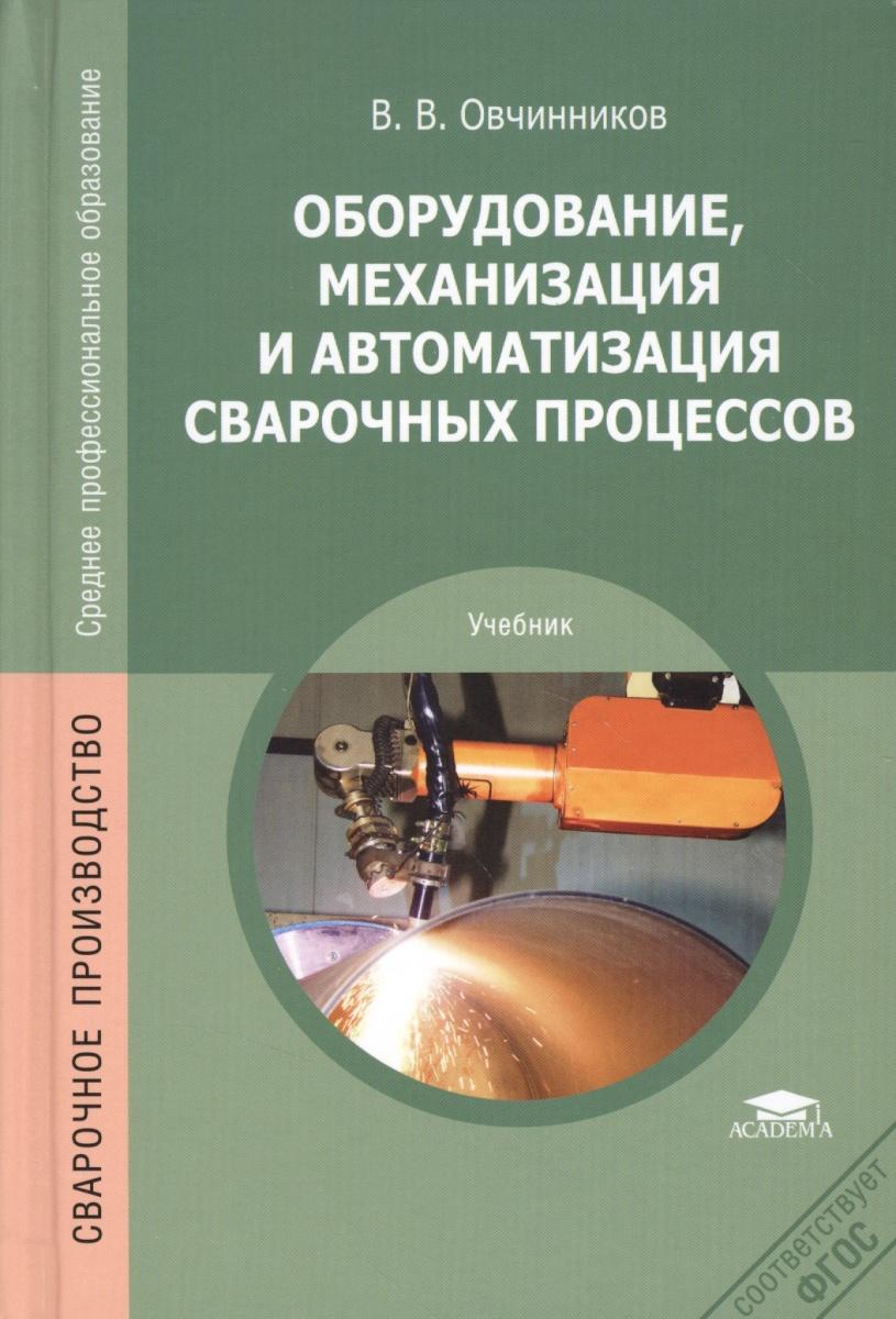 Овчинников В. Оборудование, механизация и автоматизация сварочных процессов. Учебник. 3-е издание, стереотипное