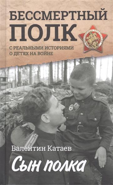 Катаев В. Сын полка валентин катаев сын полка