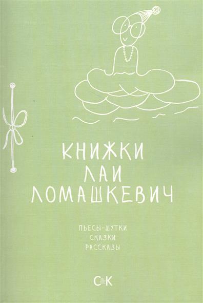Ломашкевич Л. Книжки Лаи Ломашкевич. Пьесы-шутки, сказки, рассказы рассказы и сказки