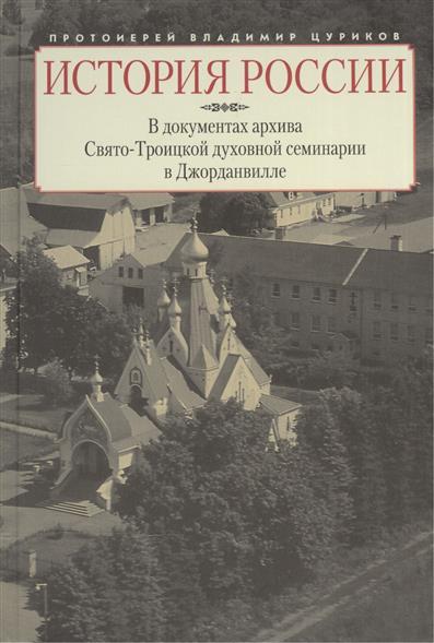 История России в документах архива Свято-Троицкой духовной семинарии в Джорданвилле