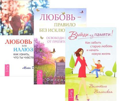 Любовь или иллюзия+Выйди из памяти+Любовь-правило (комплект из 3-х книг)