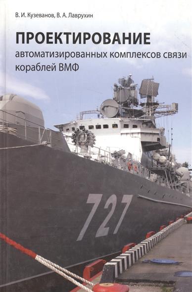 Проектирование автоматизированных комплексов связи кораблей ВМФ
