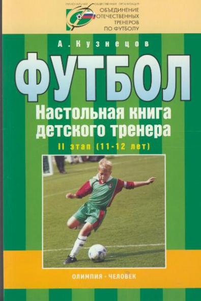 Футбол Настол. книга детс. тренера 2 этап