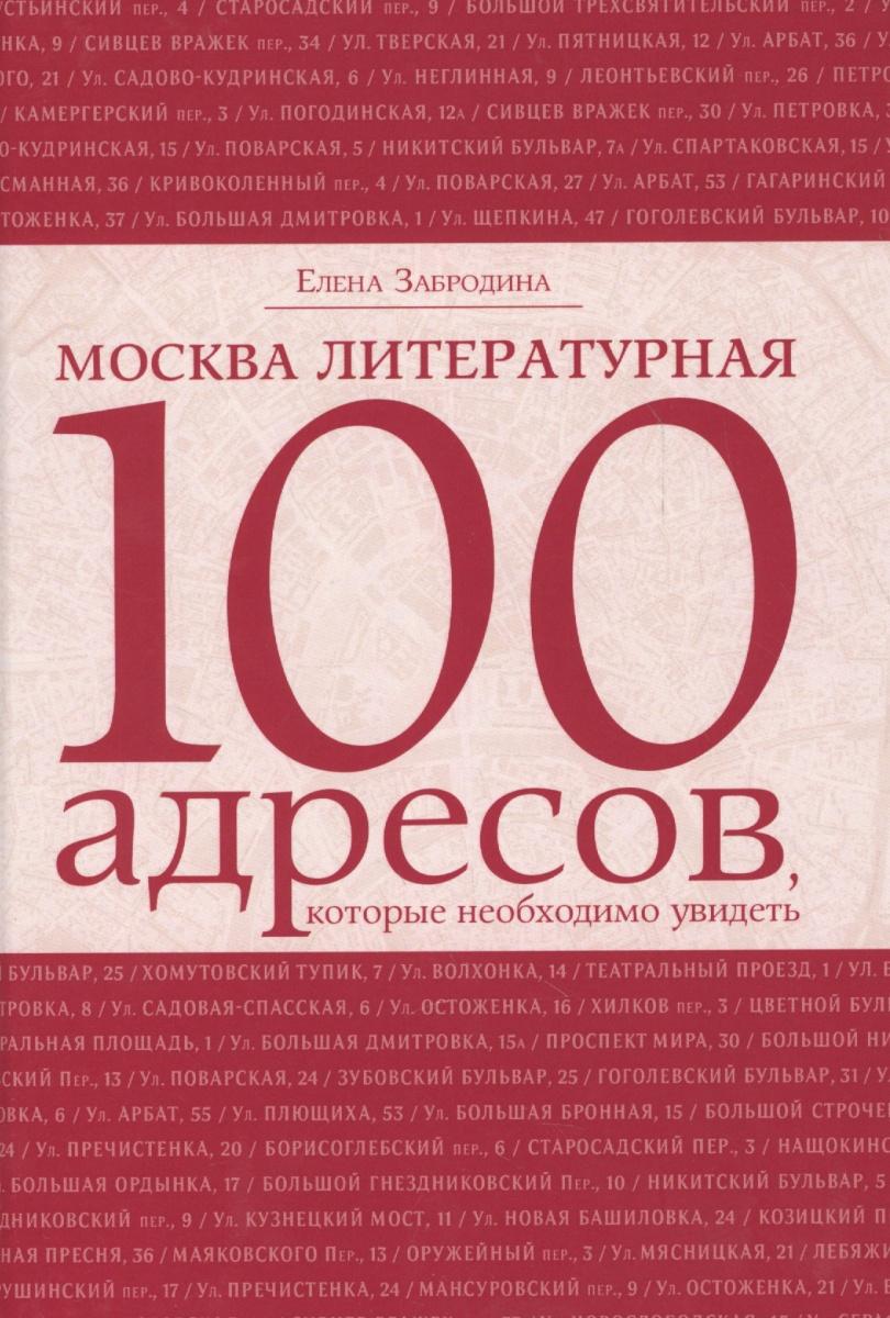 Забродина Е. Москва литературная.100 адресов, которые необходимо увидеть литературная москва 100 лет назад