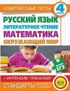 Комплексные тесты. 4 класс. Русский язык. Литературное чтение. Математика. Окружающий мир + Интенсив-тренажер