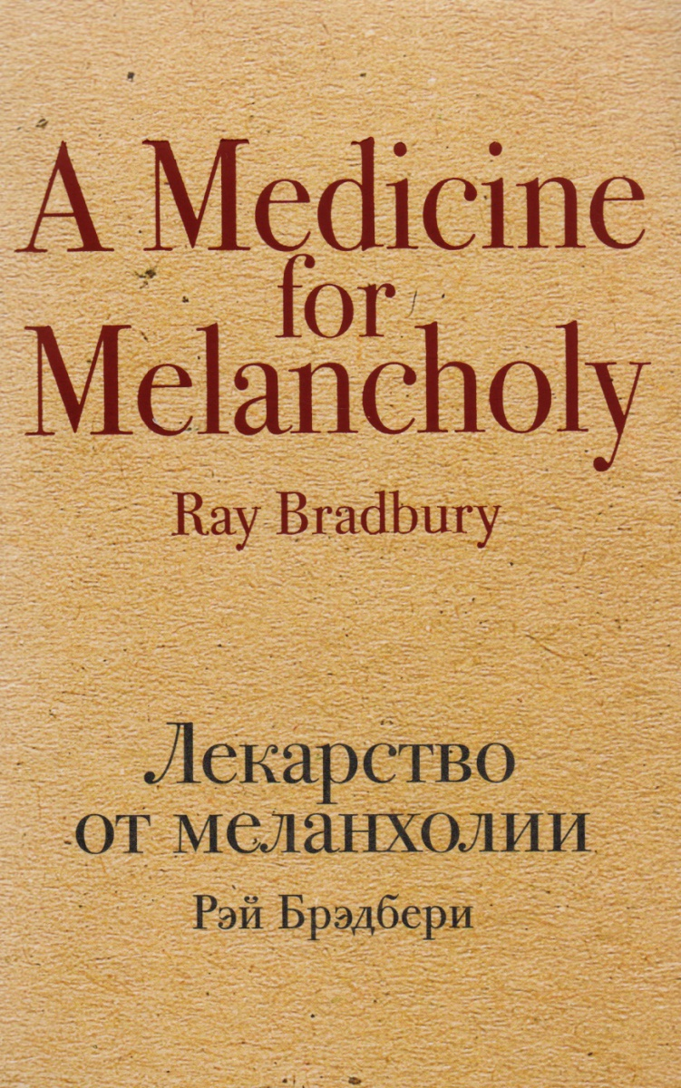 Брэдбери Р. Лекарство от меланхолии брэдбери рэй лекарство от меланхолии isbn 978 5 04 089409 3