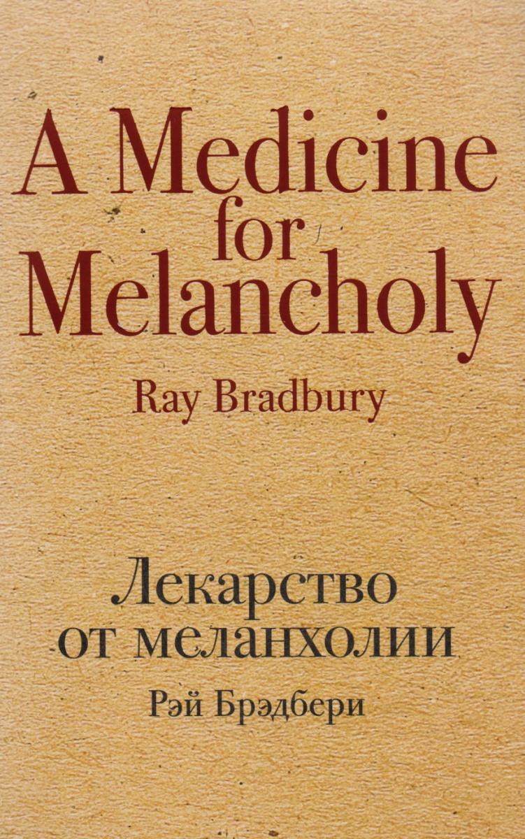 Брэдбери Р. Лекарство от меланхолии лекарство пульсатилла композитион москва