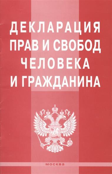 Декларация прав и свобод человека и гражданина