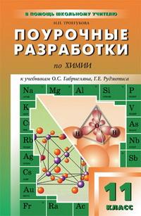 купить Троегубова Н. ПШУ 11 кл Поурочные разработки по химии недорого