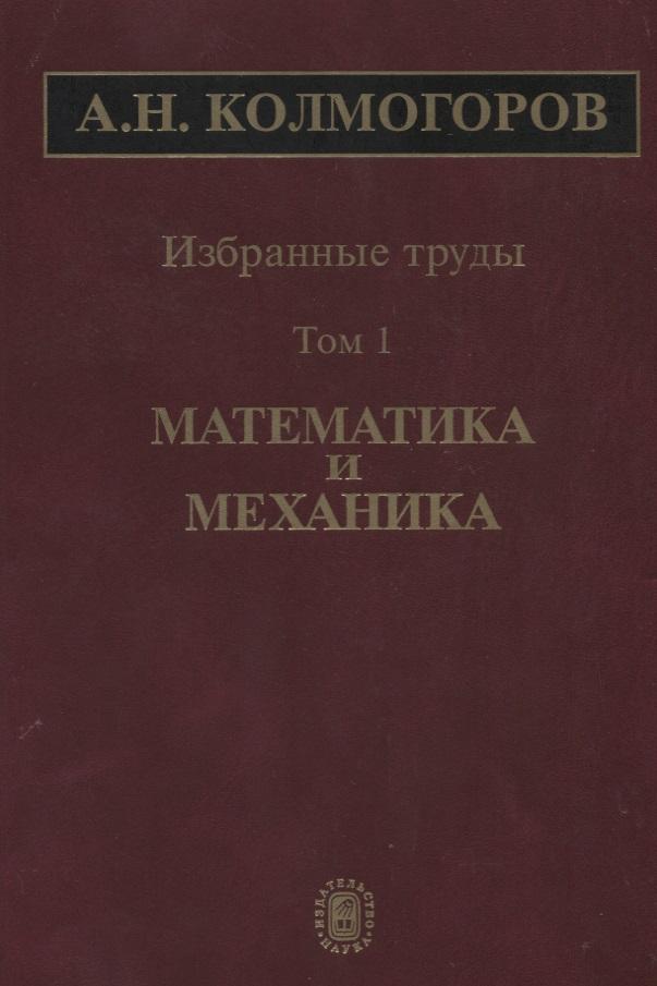 Избранные труды. Том 1. Математика и механика