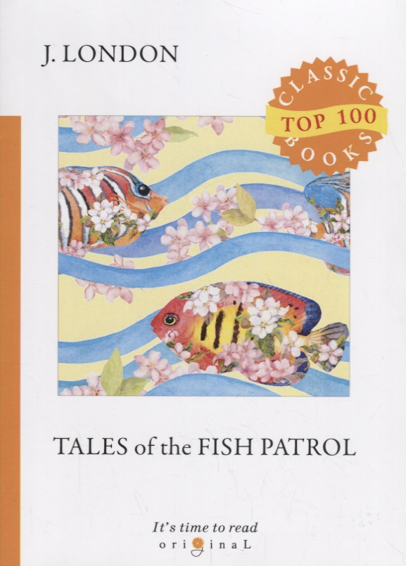 London J. Tales of the Fish Patrol джеймс джойс dubliners дублинцы книга для чтения на английском языке