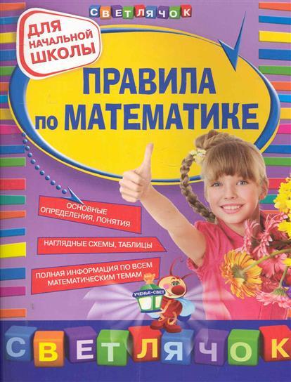 Правила по математике Для нач. школы