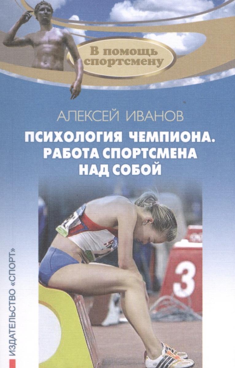 Иванов А. Психология чемпиона. Работа спортсмена над собой