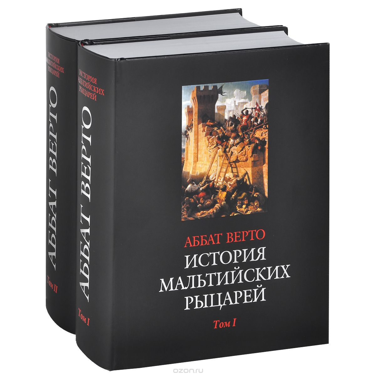 Фото - Верто Р. История мальтийских рыцарей (комплект из 2 книг) ISBN: 9785931652344 история физики комплект из 2 книг