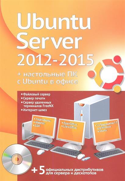Ubuntu Server 2012-2015 + настольные ПК с Ubuntu в офисе. Официальный дистрибутив + учебный курс