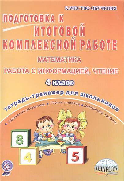 Маричева С.: Подготовка к итоговой комплексной работе. Математика, работа с информацией, чтение. 4 класс. Тетрадь-тренажер для школьников