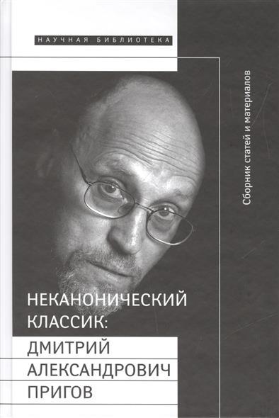 Неканонический классик: Дмитрий Александрович Пригов (1940-2007). Сборник статей и материалов (+DVD)