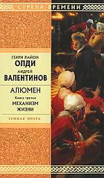 Алюмен Кн.3 Механизм жизни