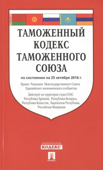 Таможенный кодекс Таможенного союза по состоянию на 25 октября 2016 года