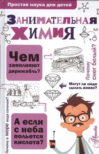 Савина Л. Занимательная химия автомобильный холодильник mobicool g 26 ac dc