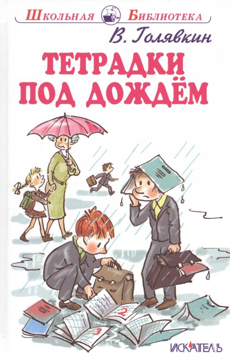 Голявкин В. Тетрадки под дождем ISBN: 9785000611753 художественные книги росмэн внеклассное чтение голявкин в тетрадки под дождем