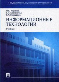 Корнеев И. Информационные технологии л о анисифорова информационные системы кадрового менеджмента