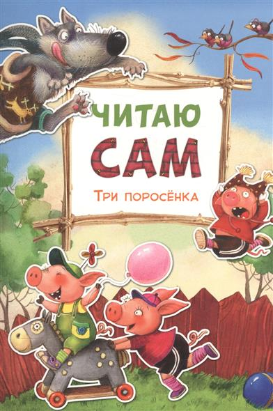 Еремина Л. (худ.) Три поросенка
