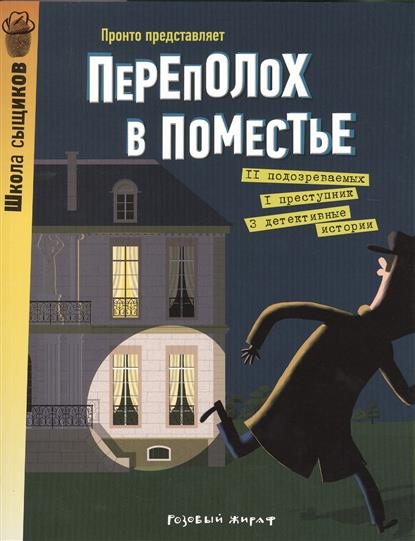 Переполох в поместье. 3 детективные истории, придуманные и нарисованные Pronto