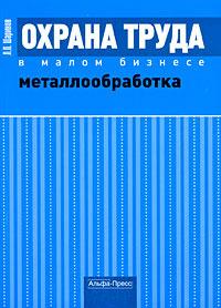 цена Шариков Л. Охрана труда в малом бизнесе Металлообработка