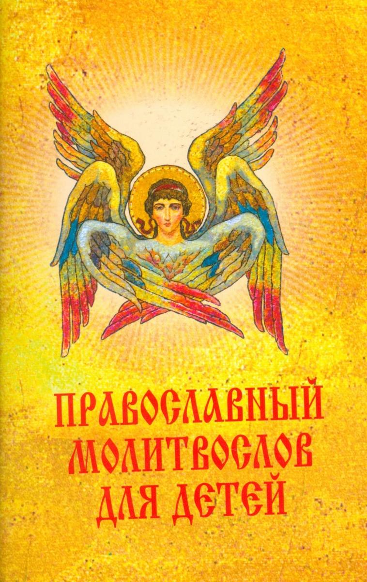 Андрусевич Н. (худ.) Православный молитвослов для детей православный молитвослов для детей