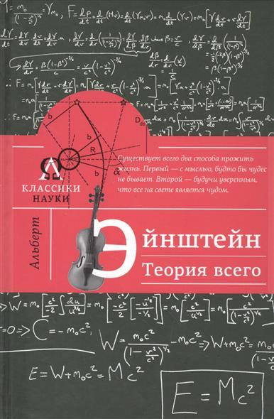 Гуреев М. Альберт Эйнштейн. Теория всего айгнер м комбинаторная теория