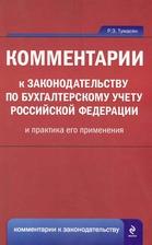 Комментарии к законодательству по бух. учету РФ и практика его прим.