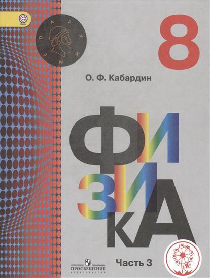 Кабардин О. Физика. 8 класс. Учебник для общеобразовательных организаций. В трех частях. Часть 3. Учебник для детей с нарушением зрения