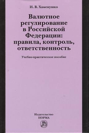 Хаменушко И. Валютное регулирование в Российской Федерации: правила, контроль, ответственность: учебно-практическое пособие