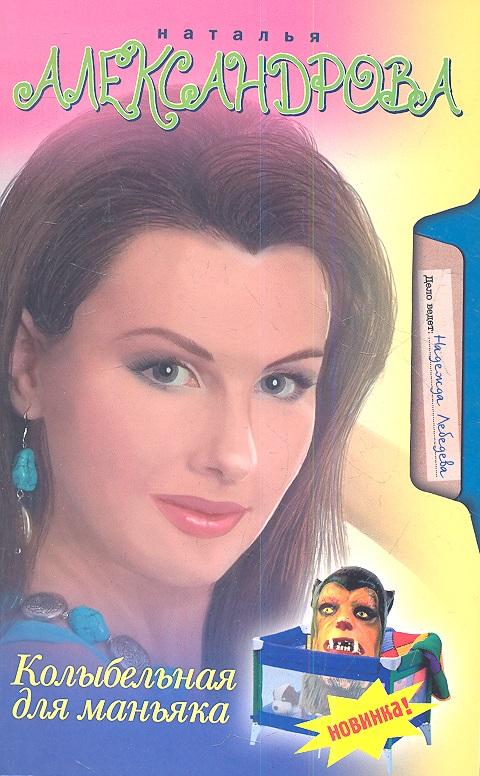 Александрова Н. Колыбельная для маньяка ISBN: 9785170782192 александрова н джакузи для офелии клуб шальных бабок