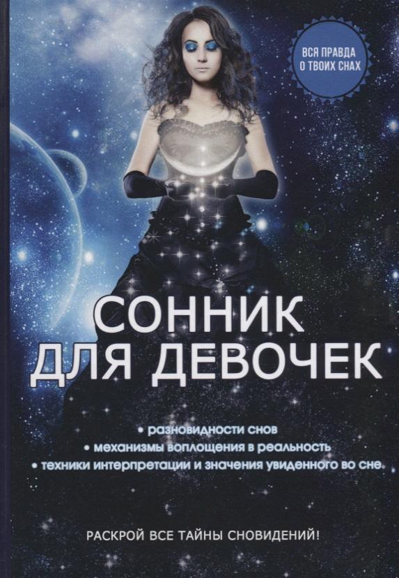 Живайкина О. Сонник для девочек карманный сонник