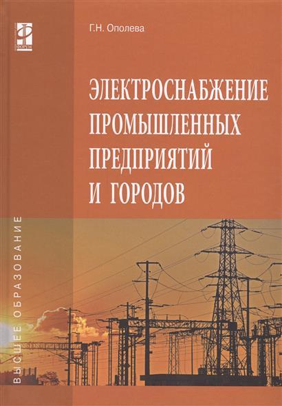 Электроснабжение промышленных предприятий и городов. Учебное пособие