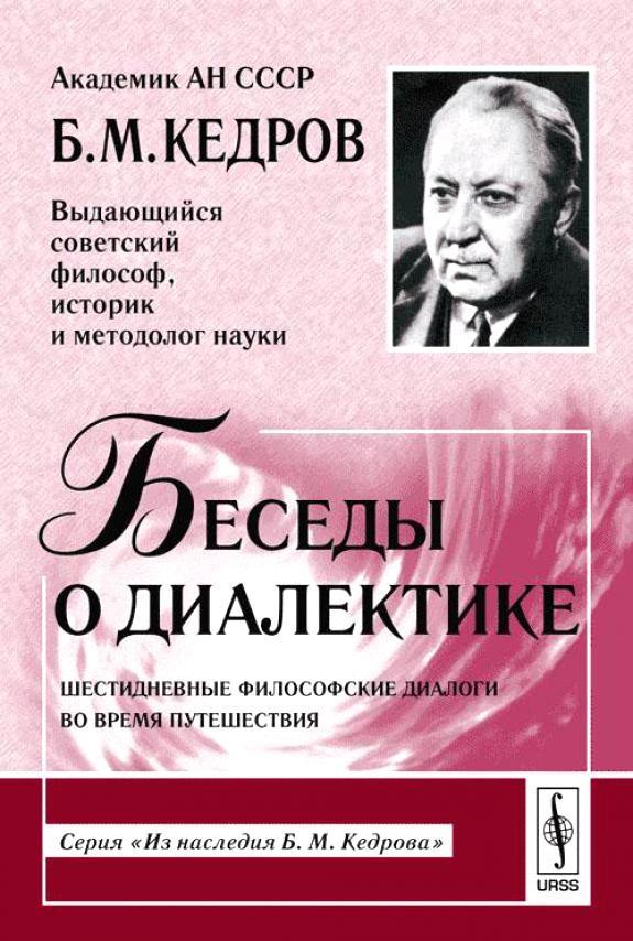Кедров Б. Беседы о диалектике. Шестидневные философские диалоги во время путешествия цена