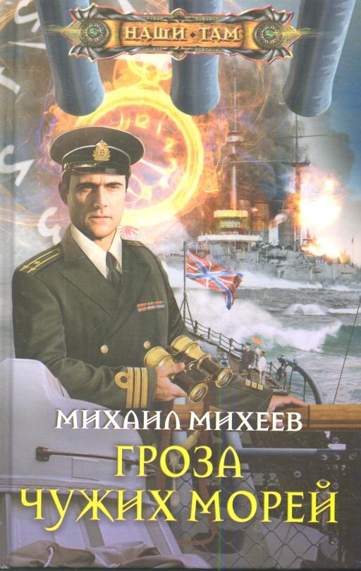 Михеев М. Гроза чужих морей. Роман