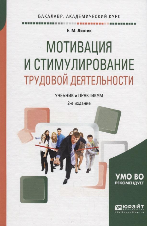 Листик Е. Мотивация и стимулирование трудовой деятельности. Учебник и практикум
