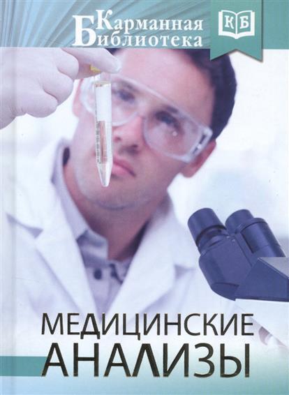 Лазарева Л., Лазарев А. Медицинские анализы медицинские препараты