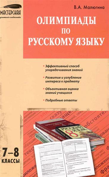 МУС Олимпиады по русскому языку 7-8 кл.