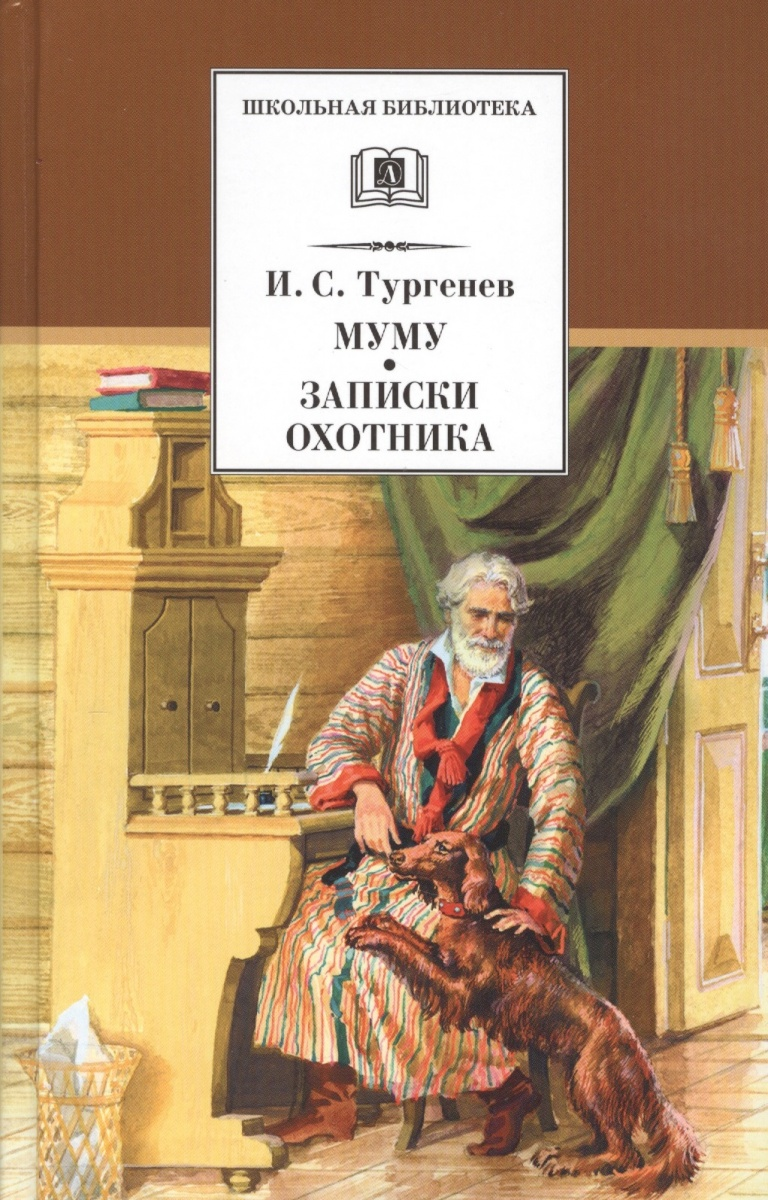 Тургенев И. Муму Записки охотника рюкзак охотника