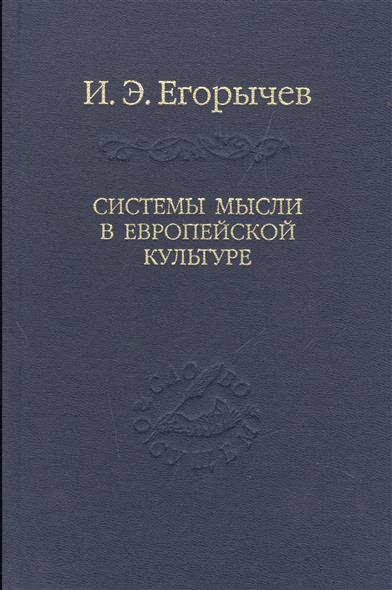 Егорычев И. Системы мысли в европейской культуре verbum выпуск 16 история совести в европейской мысли