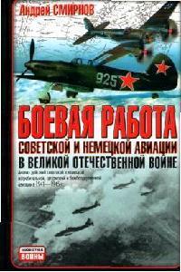 Боевая работа советской и нем. авиации в Великой Отеч. войне
