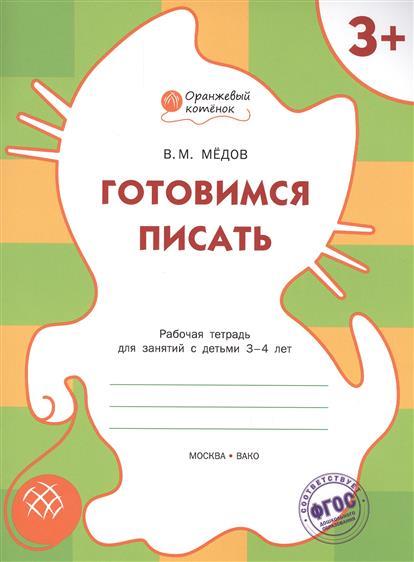 Медов В. Готовимся писать. Рабочая тетрадь для занятий с детьми 3-4 лет медов в осваиваем грамоту рабочая тетрадь для занятий с детьми 5 6 лет