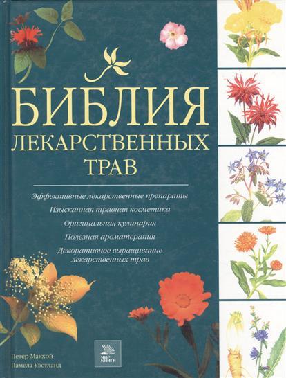 Библия лекарственных трав