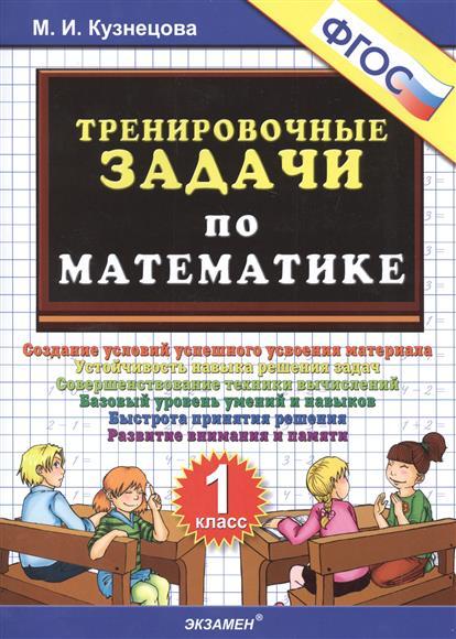 Кузнецова М.: Тренировочные задачи по математике. 1 класс